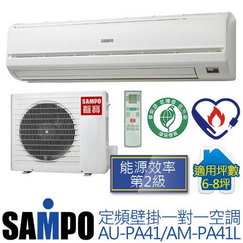 含基本安裝/SAMPO AM-PA41L / AU-PA41 聲寶(適用坪數6-8坪,3526Kcal) 定頻單冷一對一冷氣.