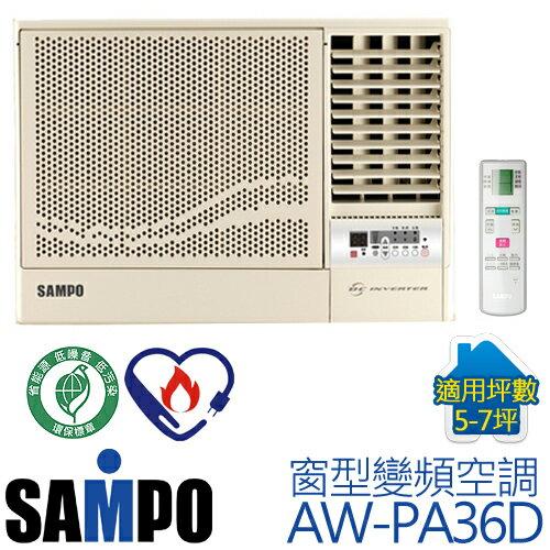 含基本安裝/SAMPO 聲寶 AW-PA36D (適用坪數5-7坪、3096cal) 窗型右吹變頻空調