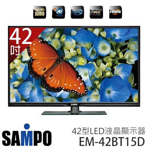SAMPO 聲寶 42吋LED數位液晶顯示器+視訊盒 EM-42BT15D