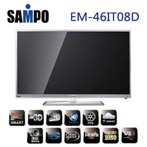 SAMPO 聲寶46吋 FHD 3D Smart 液晶顯示器+視訊盒(EM-46IT08D)