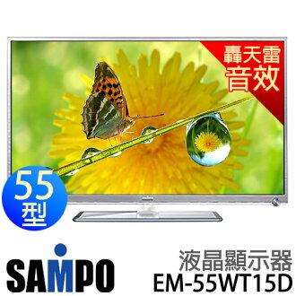 SAMPO 聲寶55吋3D轟天雷LED液晶顯示器+視訊盒(EM-55WT15D)