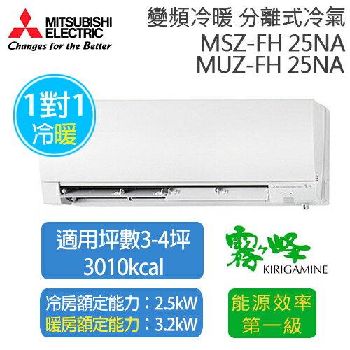 三菱 冷暖變頻分離式冷氣 霧之峰 MSZ-FH25NA/MUZ-FH25NA (適用坪數約3坪、3010kcal).