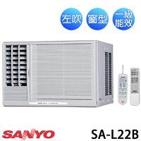 【含基本安裝】SANYO 三洋 SA-L22B  ( 適用坪數約4坪、2000kcal ) 窗型冷氣機(左吹)【公司貨】. 0