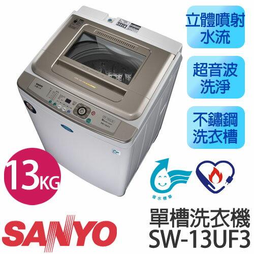 【SANLUX 台灣三洋】SW-13UF8 媽媽樂13kg 超音波單槽洗衣機【台灣製】.