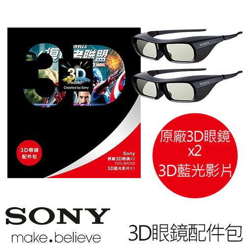 SONY BRAVIA 3D眼鏡配合包 (3D眼鏡2支+3D藍光片1片) TDG-BR250 + 復仇者聯盟