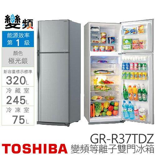 TOSHIBA GR-R37TDZ 東芝 320L變頻雙門冰箱【公司貨】