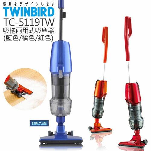 日本 TWINBIRD 吸拖2用直立式吸塵器 TC-5119TW 共兩色
