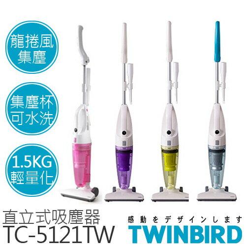 優惠券再折100元/日本TWINBIRD 直立式吸塵器 TC-5121TW / TC-5121