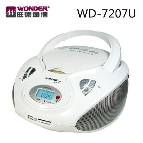 WONDER WD-7207U 旺德 手提CD/MP3/USB/SD音響【公司貨】