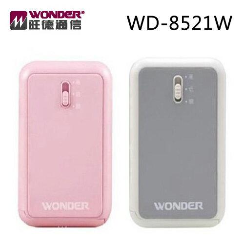 WONDER WD-8521W 旺德 雙倍溫心暖手寶【公司貨】