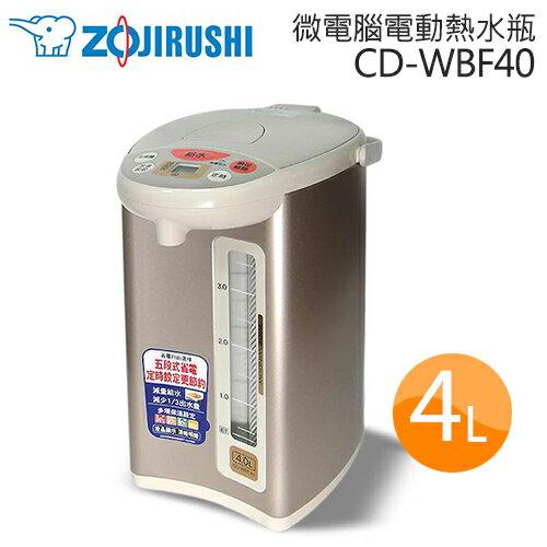 ZOJIRUSHI CD~WBF40 象印 4.0L 微電腦電動熱水瓶 ~  好康折扣