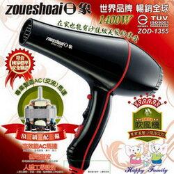 ZOUESHOAI ZOD-1355『台灣製』 頂級恆溫 吹風機