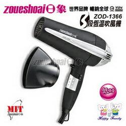 ZOUESHOAI ZOD-1366『台灣製』 三段式恆溫 吹風機