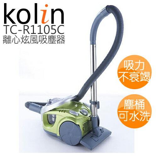 Kolin 歌林 離心旋風吸塵器 TC-R1105C.