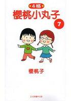 櫻桃小丸子週邊商品推薦櫻桃小丸子7