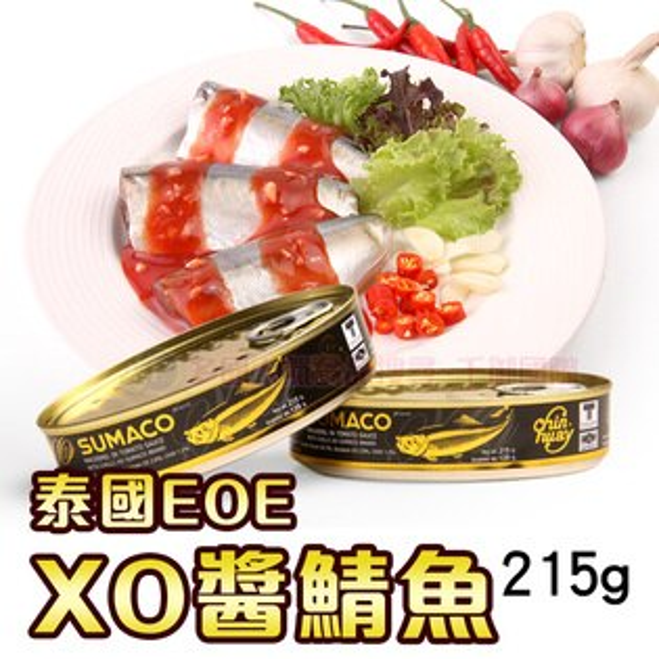 泰國 EOE XO醬鯖魚215g 罐頭[TH8850026209251]千御國際