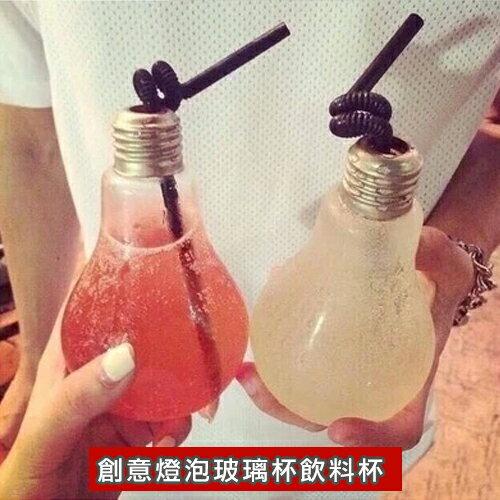 WallFree窩自在★創意燈泡玻璃杯飲料杯/燈泡奶茶/燈泡杯-200ml