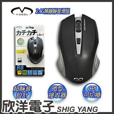 ※ 欣洋電子 ※ V-COOL 2.4G無線靜音四件式滑鼠 R8 / 超靜音設計