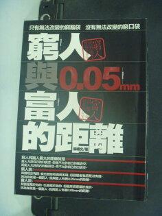【書寶二手書T6/勵志_KMF】窮人與富人的距離 0.05mm_張禮文