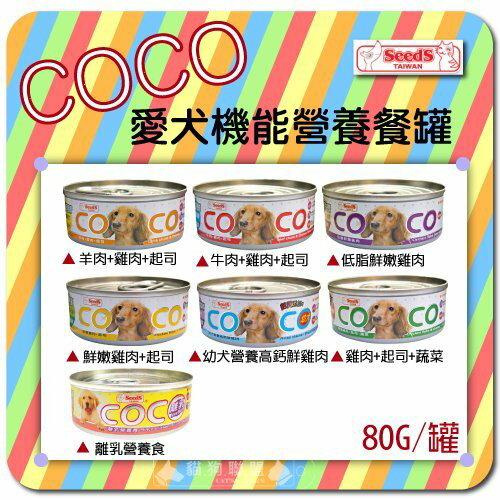 +貓狗樂園+ COCO聖萊希【愛犬機能餐罐。七種口味。80g】21元*單罐賣場 - 限時優惠好康折扣