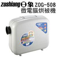 雨季除濕防霉防螨週邊商品推薦日象 ZOG-508 觸控式 烘被機