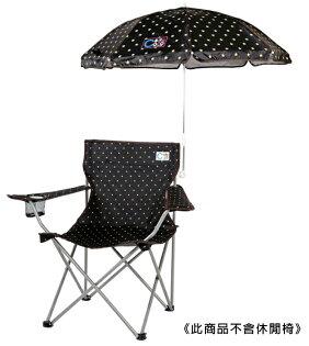 【鄉野情戶外用品店】 CAPTAIN STAG 鹿牌 |日本|  CoCoLife 休閒椅專用傘/UD-17