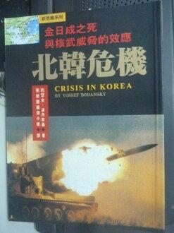 【書寶二手書T1/軍事_JOM】北韓危機:金日成之死與核武威脅的效應_約瑟夫波丹