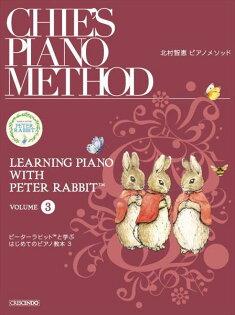 【獨奏鋼琴樂譜】北村智惠:(Vol.3)LEARNING PIANO WITH PETER RABBIT(solo)