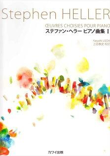 【獨奏鋼琴樂譜】Heller, Stephen:Oeuvres Choisies pour Piano I(solo)