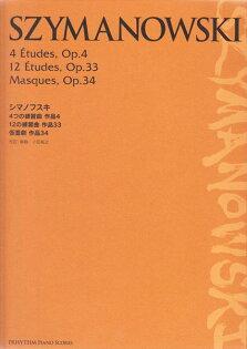 【獨奏鋼琴樂譜】SZYMANOWSKI:4 Etudes Op.4, 12 Etudes Op.33, Masques Op.34 (solo)