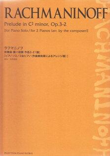 【獨奏/聯彈鋼琴樂譜】RACHMANINOFF:Prelude in C sharp minor, Op.3-2 [for Piano Solo / for 2 Pianos (arr. by the composer)] (solo/2P4H)