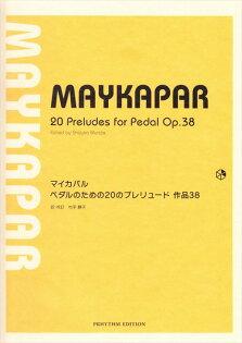 【獨奏鋼琴樂譜】Maykapar [Maikapar] , Samuel:20 Preludes for Pedal Op.38 (solo)