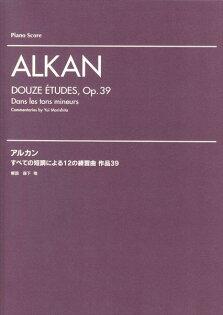 【獨奏鋼琴樂譜】Alkan, Charles Valentin:Douze Etudes, Op.39 Dans les tons mineurs (solo)