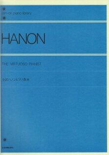 【獨奏鋼琴樂譜】HANON:The virtuoso pianist(solo)