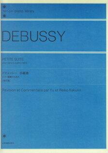 【聯彈鋼琴樂譜】 DEBUSSY:Petite Suite pour piano a quatre mains (1P4H)