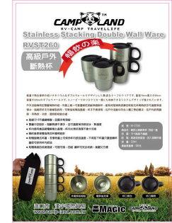 【CAMP LAND】RV-ST260 可疊式不鏽鋼雙層斷熱咖啡杯組 套杯 水杯 不鏽鋼杯 保溫杯一組四個 附收納袋