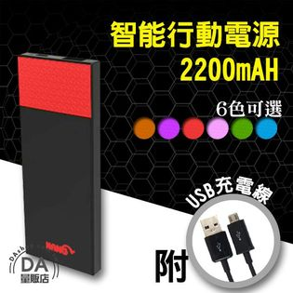 《DA量販店》HANG X21 蜂巢 4200 行動電源 移動電源 極輕薄 安規認證 紅色(W96-0096)