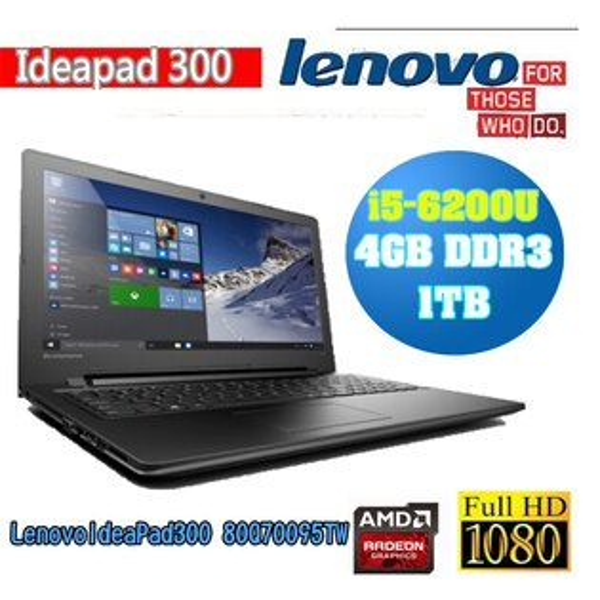 Lenovo IdeaPad300  i5-6200U 4GB 1TB  雙核R5 2G獨顯 15.6吋  Win10  效能筆記型電腦 80Q70095TW