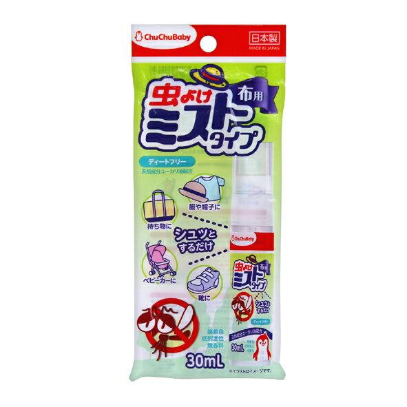 日本【ChuChu 啾啾】植物性成分防蚊噴劑 - 30ml 1