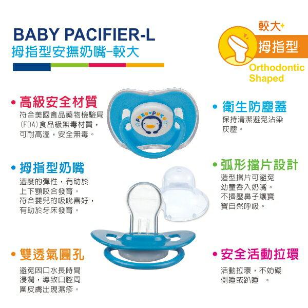 『121婦嬰用品館』PUKU 拇指型較大安撫奶嘴 - 藍 3