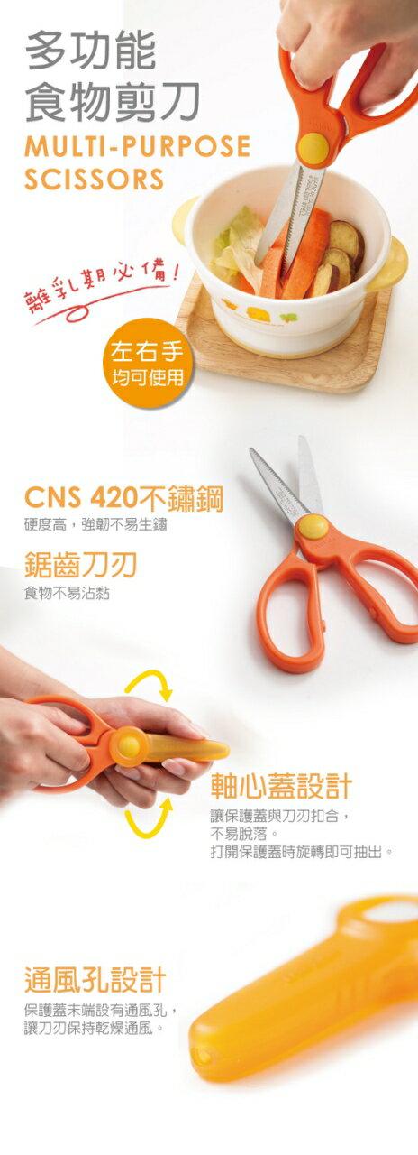 『121婦嬰用品館』黃色小鴨 多功能食物剪刀(橘/綠) 2