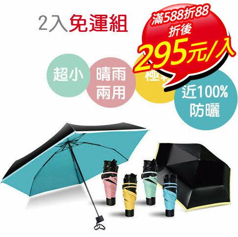 【二入免運特惠組】五折口袋晴雨傘 超輕量防曬美白傘 4色 黑膠完全防曬 五折傘手機傘口袋傘 0