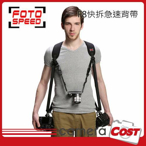美國FOTOSPEED F8 三機雙肩專業極速減壓背帶 相機快拆 多款可選 可同時使用三台相機 - 限時優惠好康折扣