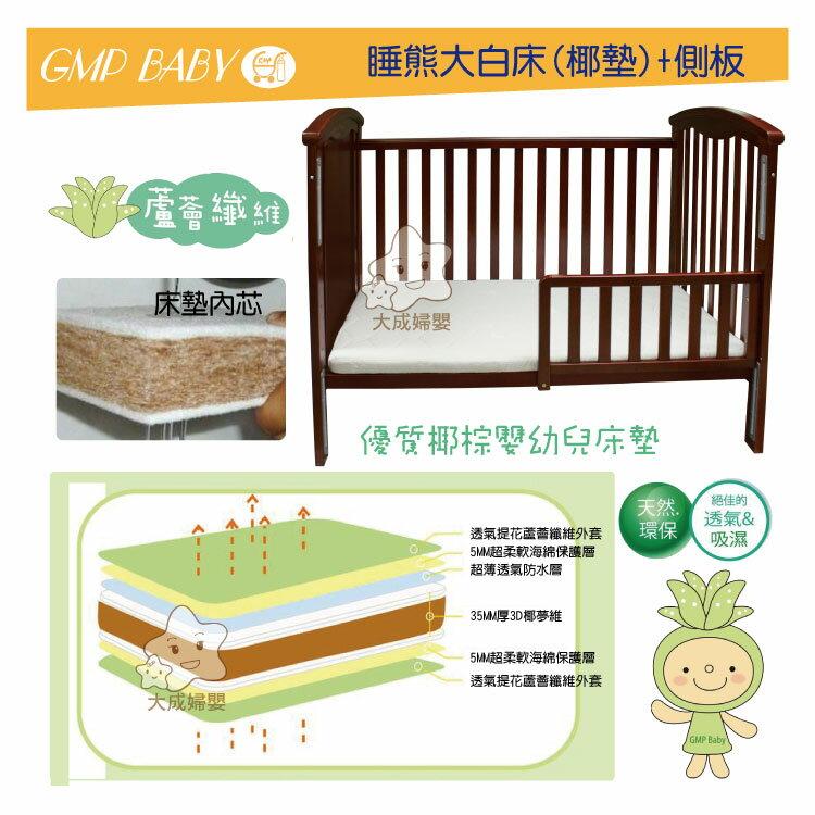 【大成婦嬰】 GMP BABY 睡熊嬰幼兒大床(椰墊)+側板X-028新款(白色、咖啡) 2