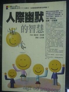 【書寶二手書T2/溝通_LGS】人際幽默的智慧_羅伯特?斯坦恩, 王笑東