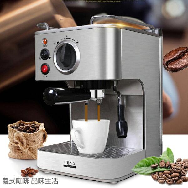 【優柏EUPA】15 Bar幫浦式高壓蒸汽咖啡機 TSK-1819A(現貨)