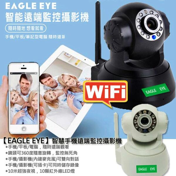 弘瀚@P2P網路攝影機EG-001 無線 IP Cam 旋轉插卡錄影遠端監聽手機監視器寵物