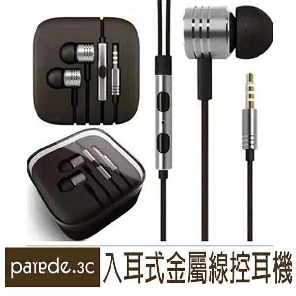 鋁合金 活塞耳機 金屬 入耳式 線控耳機 重低音 不打結 調高低音 線控通話 聽歌神器 免持【Parade.3C派瑞德】