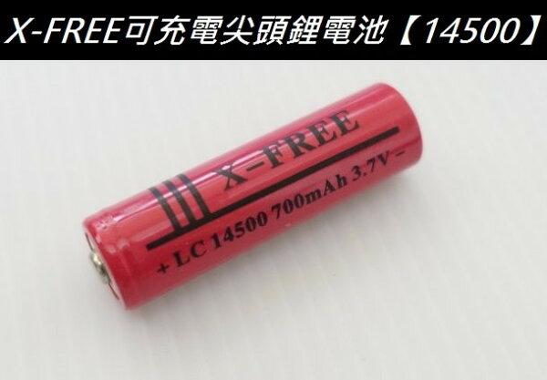 【意生】X-FREE 可充電尖頭鋰電池【14500】充電式鋰電池 小T6 Q5強光手電筒專用14500鋰電池神火cree