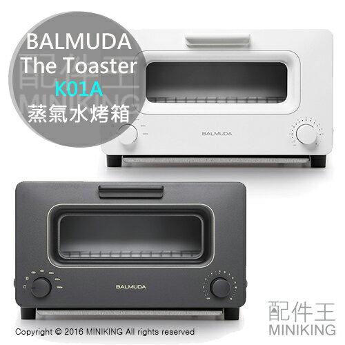 【配件王】現貨白 BALMUDA The Toaster K01A 溫控蒸氣 烤箱 烤麵包機 烤吐司機 蒸氣水烤箱 兩色